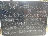 2010/05/04松江