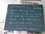 2011/8/24南行徳