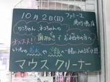 2011/10/02南行徳