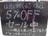 2010/12/29松江
