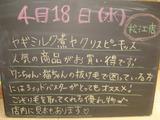 2012/4/18松江