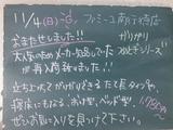 2012/11/4南行徳