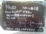 2010/3/14森下