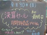 2012/09/30立石