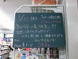 2011/01/11南行徳