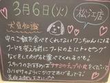 2012/3/6松江