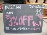 2012/1/12森下
