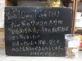 2010/10/20松江