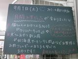 2012/09/01南行徳