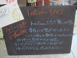 2012/1/24立石
