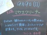2012/09/09立石
