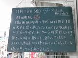 2011/11/18南行徳