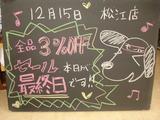2012/01/15松江