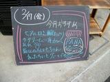 2012/2/17森下