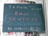 2011/07/10南行徳