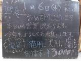100106松江