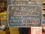 2012/2/22松江