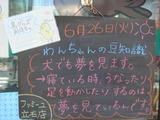 2012/6/26立石