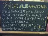 060831松江