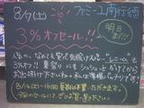 2010/8/7南行徳