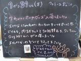 080131松江