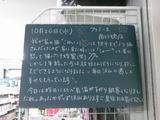 2011/10/26南行徳