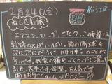 2012/2/24松江