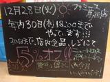 2010/12/28葛西
