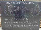 091022松江