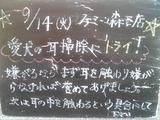 2010/09/14森下