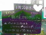 2011/01/20立石