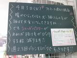 2012/4/3南行徳