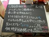 2012/05/06森下
