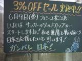 060609松江