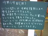 050919松江