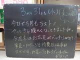 2010/3/31松江