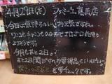 2010/4/29葛西
