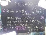 2010/3/3立石
