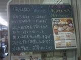 2010/12/04南行徳