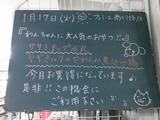 2012/1/17南行徳