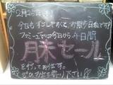 2010/2/25森下