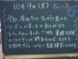 071009松江