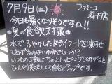 2011/07/09森下