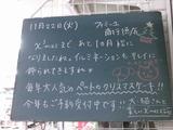 2011/11/22南行徳