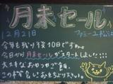 061221松江