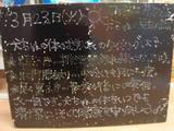 2010/03/23葛西
