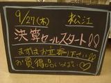 2012/9/27松江