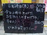 2010/6/24葛西