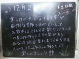 081202松江