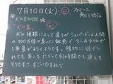 2012/7/10南行徳